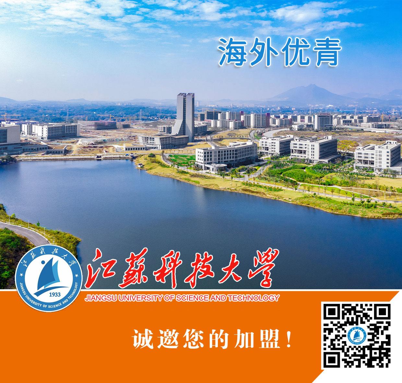 海外优青 | 江苏科技大学诚挚邀您依托申报